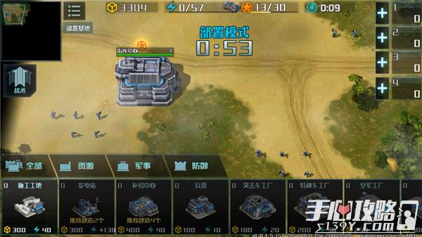 《全球行动》评测:一款即时战略的硬核RTS手游8