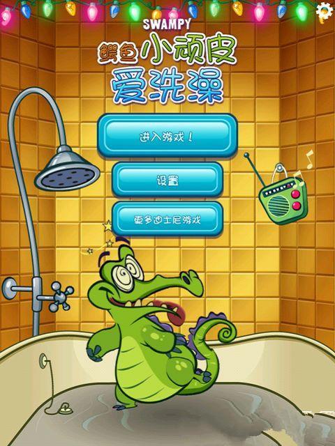 鱷魚小頑皮愛洗澡游戲技巧攻略 新手必備基礎攻略