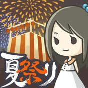 昭和盛夏祭典故事攻略大全