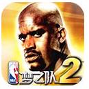 NBA梦之队2攻略大全