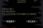 放置江湖第二十三章通关攻略 主支线任务通过方法
