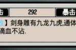 《江湖风云录》武侯祠支线攻略全解