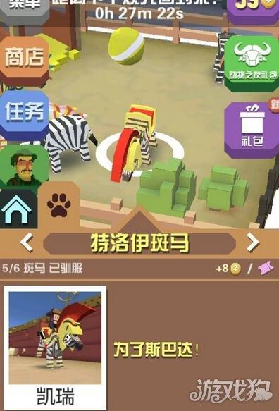 疯狂动物园特洛伊斑马稀有动物出现技巧