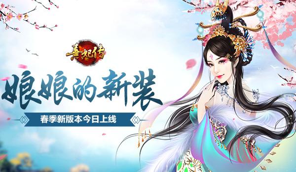 《熹妃传》娘娘的新装 春季新版本今日上线