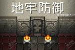 地牢防御勇士侵入新手攻略