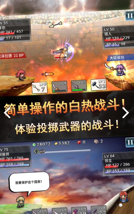 《武器投掷RPG2悠久之空岛》装备武器属性图鉴汇总