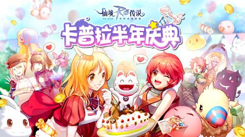 《仙境传说RO手游》半年庆典活动7月11日正式开启