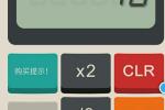 计算器游戏Calculator The Game手游第91-100关通关攻略