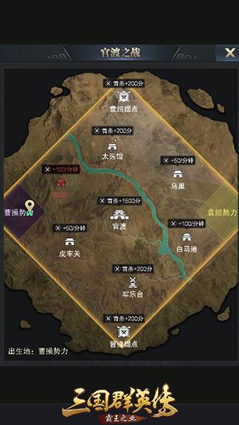 《三国群英传-霸王之业》公测即将开启全新玩法抢先睹