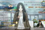 《一人之下》下载app送58元彩金100可提现宝儿姐力挺 虚拟直播引近百万粉丝围观!