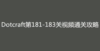 Dotcraft第181、182、183关视频通关攻略