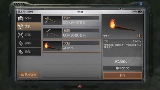 《明日之后》火把配方详解 火把制作材料
