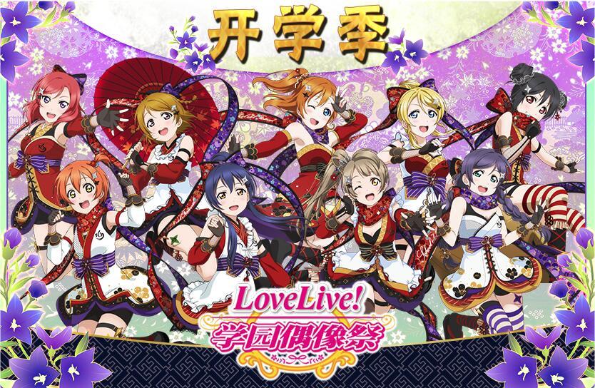 《Love Live!学园偶像祭》9月活动新番登场