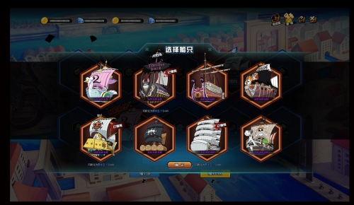 《航海王online》船只系统