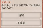 """《阴阳师》逢魔问答""""三尾狐在樱花树下初遇并仰慕的人是""""答案"""