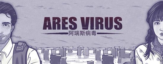 《阿瑞斯病毒》蝗虫组织版本更新
