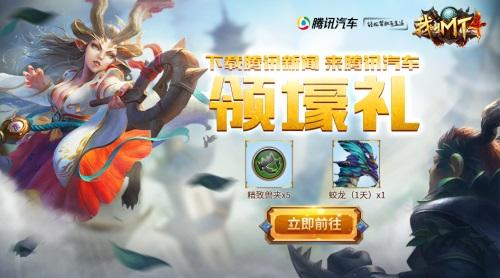 《我叫MT4》随时随地携手开荒 联合Tencent汽车送福利!