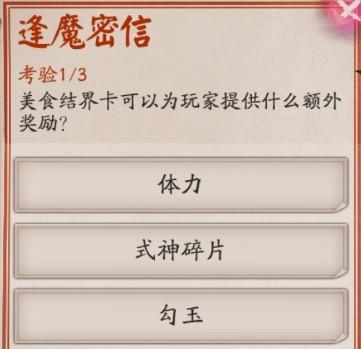 """《阴阳师》逢魔问答""""美食结界卡可以为玩家提供什么额外的奖励""""答案"""