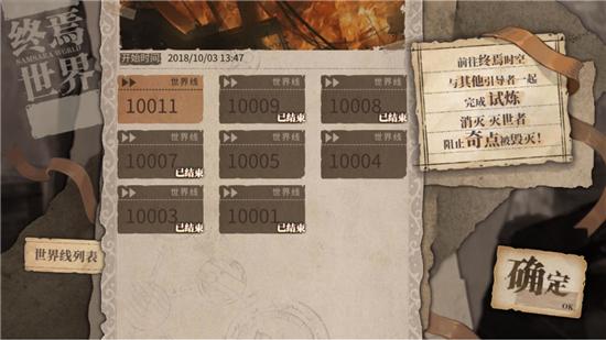 《时之歌》终焉怎么玩 终焉玩法详细图文介绍攻略