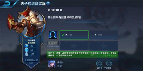 """王者荣耀夫子的进阶试炼""""战队赛只有获胜才有奖励吗""""答案"""
