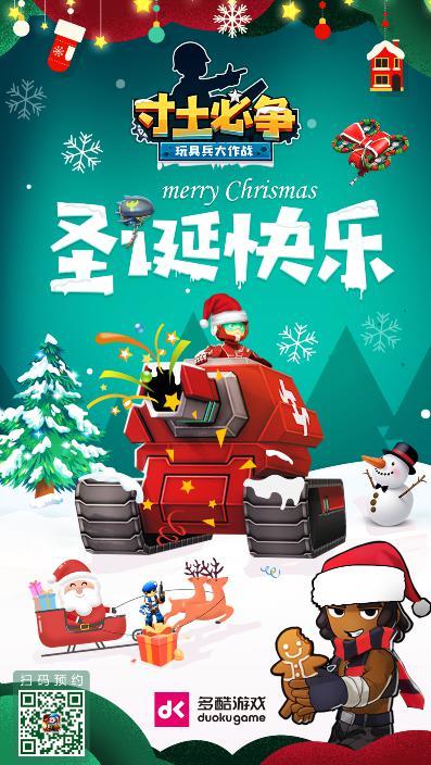 《寸土必争-玩具兵大作战》发布圣诞主题海报 玩具兵换装系统曝光