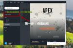 Apex英雄會員領取方法介紹