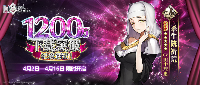 FGO1200万下载突破纪念活动开启