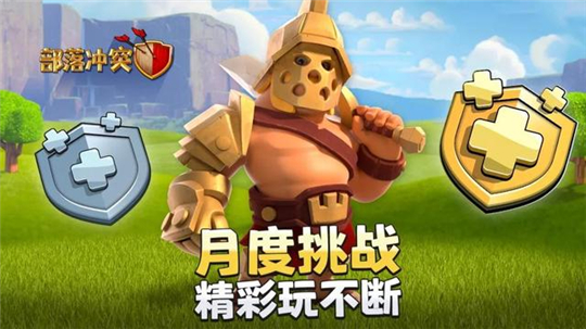 《部落冲突》新玩法月度挑战规则详解