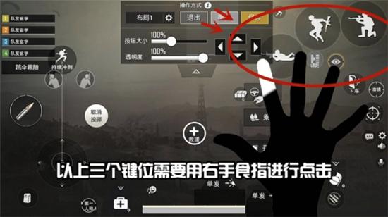 刺激战场五指操作键位设置介绍