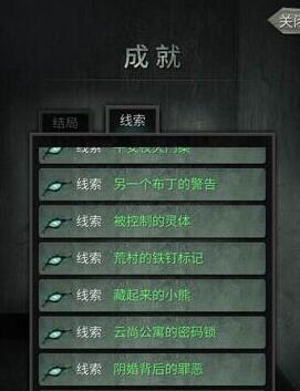 探灵手游云尚公寓进入密码攻略