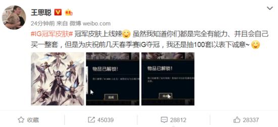王思聪亲自站台为IG冠军皮肤吆喝:买皮肤的都是我兄弟!