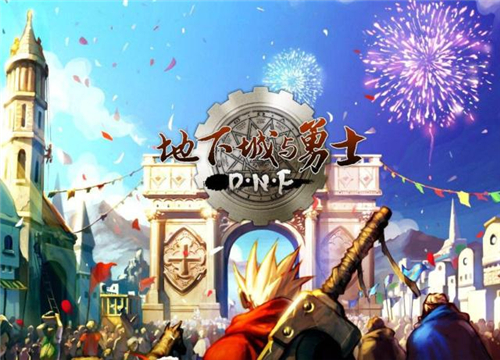 DNF给平民玩家7大承诺 全民漩涡时代开启