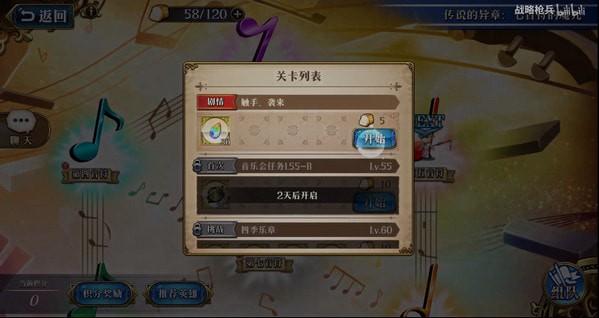 梦幻模拟战七音符的魔咒剧情6触手袭来通关攻略