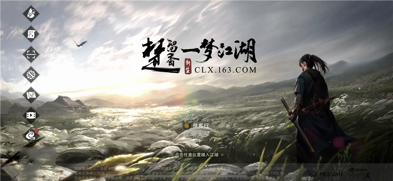 """《楚留香》""""一梦江湖""""登录页上线 新生版亮点前瞻"""