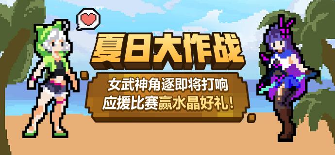 崩坏3夏日大作战活动介绍