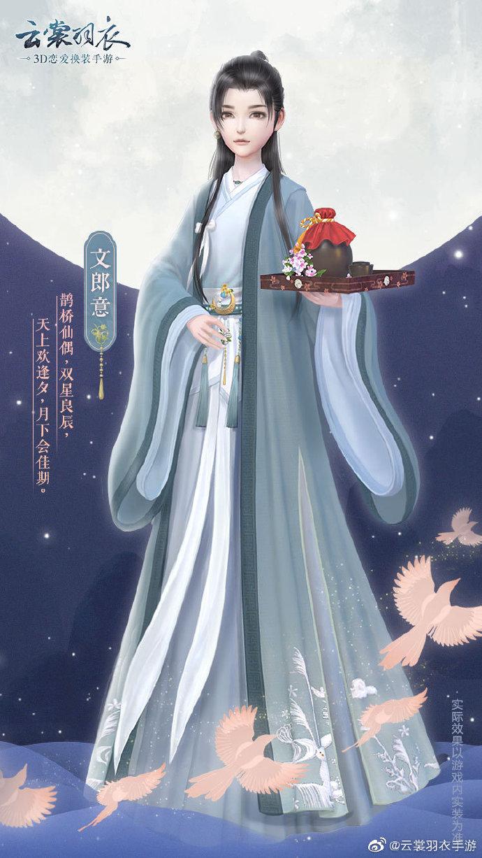 云裳羽衣浪漫同心笺活动介绍