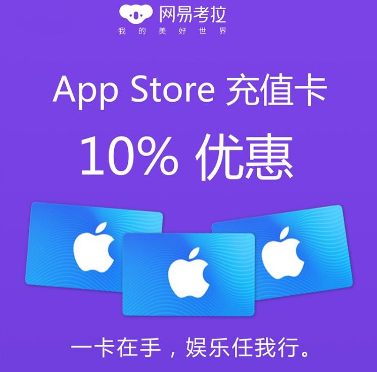 网易考拉App Store充值卡优惠活动 助力实况系列手游