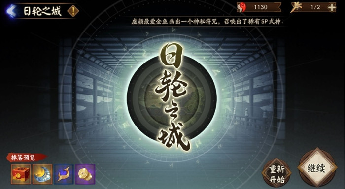 阴阳师日轮之城爬塔阵容推荐