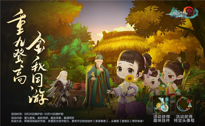 《劍網3:指尖江湖》重陽節活動開啟 全民慶典福利放送