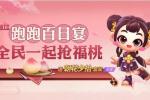 跑跑卡丁车下载app送58元彩金100可提现百日宴拍合照方法