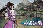 烟雨江湖游戏免费送彩金500网站大全