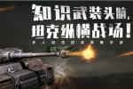 《我的坦克我的团》10月23日删档开测 还原宏大陆战场景