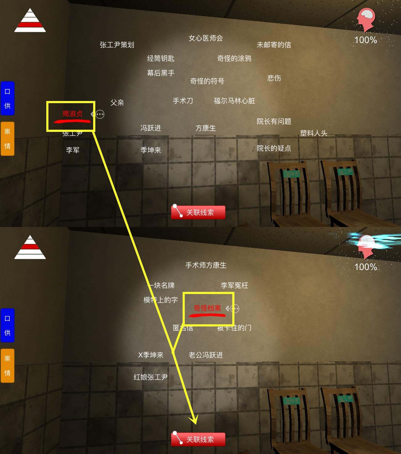 孙美琪疑案序章2方婷婷2号周淑贞位置介绍