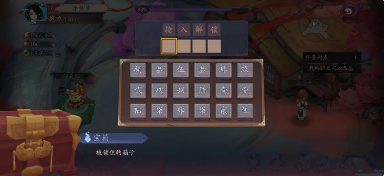 长安幻世绘红豆诗境二宝箱密码攻略
