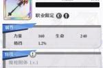启源女神SSR武器强度排行榜