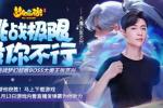 梦幻西游手游遇见张艺兴活动玩法攻略
