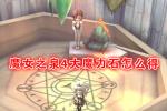 魔女之泉4大魔力石获取方法