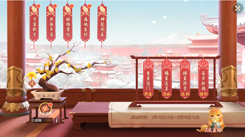 《夢幻西游三維版》二十八星宿 春節玩法上線