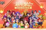《梦幻西游》手游2020新年聚会回顾 相聚迎新年!
