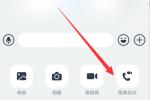 钉钉视频会议共享屏幕功能介绍